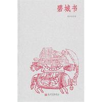 Bristol City Book(Chinese Edition): MENG YI FEI