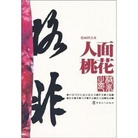 Peach Blossom Face(Chinese Edition): GE FEI DENG