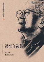 Feng Zhi zixuanji (Commemorative Volume)(Chinese Edition): FENG ZHI