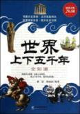 World Five thousand years of big Collection (Value Gold Edition)(Chinese Edition): YA SE YANG LI LI