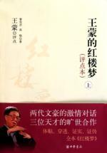 Wang Meng s Dream (Comment this) (Set all 2)(Chinese Edition): CAO XUE QIN GAO E QI GONG XIAO