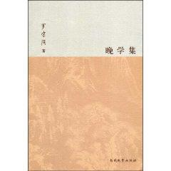 night school set(Chinese Edition): LUO ZONG QIANG