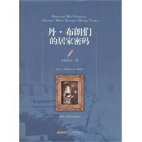 Dan Brown their home password(Chinese Edition): ZHU ZHEN WU