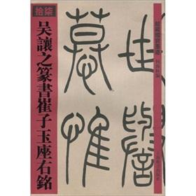 Seal Cuizai Yu Wu to the motto(Chinese Edition): HE HAI LIN