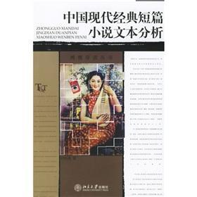 China Short text of modern classical(Chinese Edition): LIU LI LI
