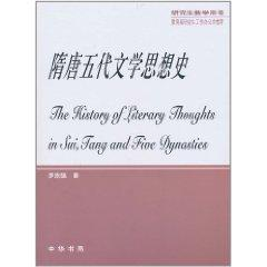 Literary History of Sui and Tang Dynasties: LUO ZONG QIANG
