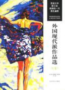 foreign modern Selected Works (C volume)(Chinese Edition): YUAN KE JIA DONG HENG XUN ZHENG KE LU