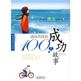 100 touched the boy s success story: how the stage of life(Chinese Edition): JI JIANG HONG