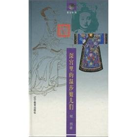 Ming side saying: Wives of Windsor in the palace(Chinese Edition): KUN XI