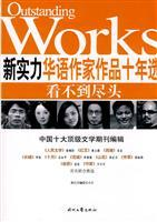 new strength of the Chinese Writers election years: no end in sight(Chinese Edition): WANG XIAO ...