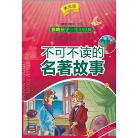 must-read classic stories (U.S. painted version)(Chinese Edition): ZHANG GUO LONG ZHANG JU CAI