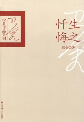 Students of the confession(Chinese Edition): BA JIN