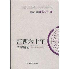 60 years of Jiangxi Literature Collection (TV Volume 1)(Chinese Edition): LIU SHANG YANG