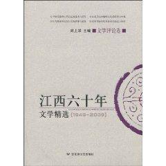 60 years of Jiangxi Literature Collection (literary criticism volume)(Chinese Edition): LIU SHANG ...