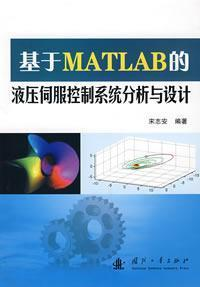 MATLAB-based hydraulic servo control system analysis and: SONG ZHI AN