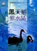 Tao Tao Series: Black Swan Amethyst(Chinese Edition): SHEN SHI XI