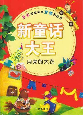 New Tonghua King: The Sleeping Rose Princess(Chinese: DE GUO)GE LIN