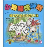 Xiao Butou Books snoring pig Hey miles 3: Hey miles snoring and tick miles Tara tara(Chinese ...