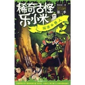 strange music millet (2nd quarter): Rock Orc(Chinese Edition): MO QING QING