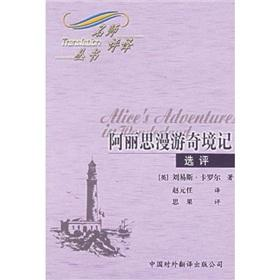 s Adventures in Wonderland (optional commentary)(Chinese Edition): LIU YI SI