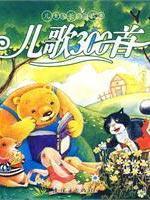 child development must-read book: 300 songs (phonetic: JIN BO ZHANG