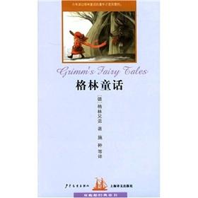ketch classic children s books: the Brothers: GE LIN XIONG