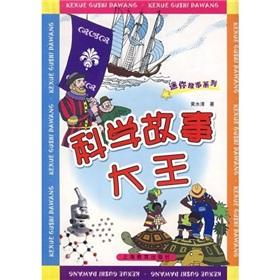 mini-story series: Science storyteller(Chinese Edition): HUANG SHUI QING