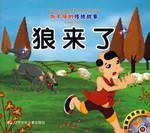 listen to tire of the traditional story: Wolf Han Haoniao (with CD)(Chinese Edition): WANG TONG