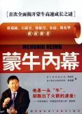 Mengniu insider(Chinese Edition): ZHANG ZHI GUO