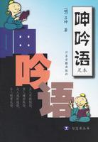 moaning words (full version)(Chinese Edition): MING)LV KUN ZHU