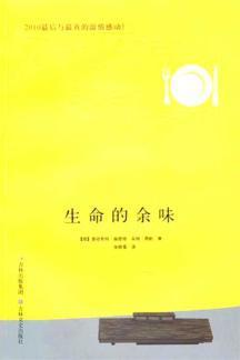 life aftertaste(Chinese Edition): DE)LU PEI XI TE SHI MI TE DUO TE XI PA ZHANG XIAO LEI YI