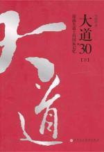 Boulevard 30: Shennan Road. the national memory (Vol.2)(Chinese Edition): LI YONG TAO