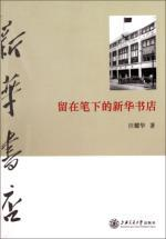 stay in the pen of the Xinhua Bookstore(Chinese Edition): WANG YAO HUA