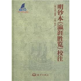 Ming Chao Ying Ya Sheng Lan. The: MING)MA HUAN YUAN