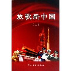 sing New China song set (2)(Chinese Edition): LIU XU XIAN TAN DE SHAN