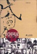 Republic of romantic(Chinese Edition): WANG XIU RONG