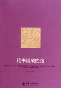 book paved the way(Chinese Edition): LIU DONG