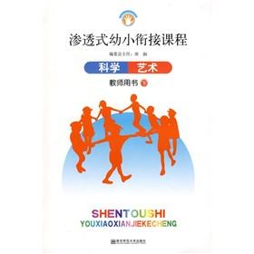 infiltrating young bridging courses: Science and Art (Teacher) (Vol.2)(Chinese Edition): SHEN TOU ...