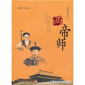 Two Emperors(Chinese Edition): LIN YUE QI