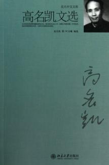 Gao Kevin election(Chinese Edition): GAO MING KAI YE WEN XI