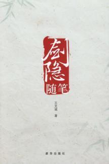 sword hidden Notes(Chinese Edition): WANG KE CHENG