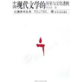 History of Modern Chinese Literature and Culture Perspective(Chinese Edition): CHEN GUO EN