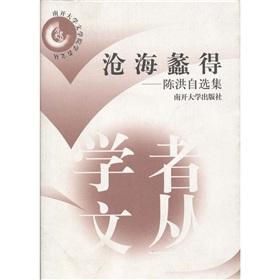 sea Li was: Chen Hong zixuanji(Chinese Edition): CHEN HONG