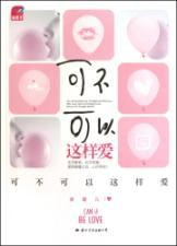Can it be love(Chinese Edition): TONG XIN ER