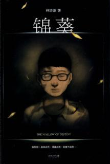 mallow(Chinese Edition): LIN PEI YUAN