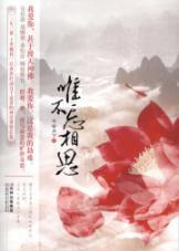CD did not forget Acacia(Chinese Edition): PING AN YUE XIA