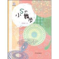 Tao Tao Series: Small S dance (U.S. painted version)(Chinese Edition): GAO CHUN LI