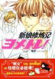 Bridal practicing mind(Chinese Edition): RI)XIN TIAO ZHEN