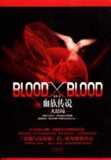 Blood X Blood: Blood folk tale finale(Chinese Edition): YAO ZHOU