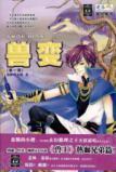 animal changes (Part 1)(Chinese Edition): PAN TUI DE XIAO SENG